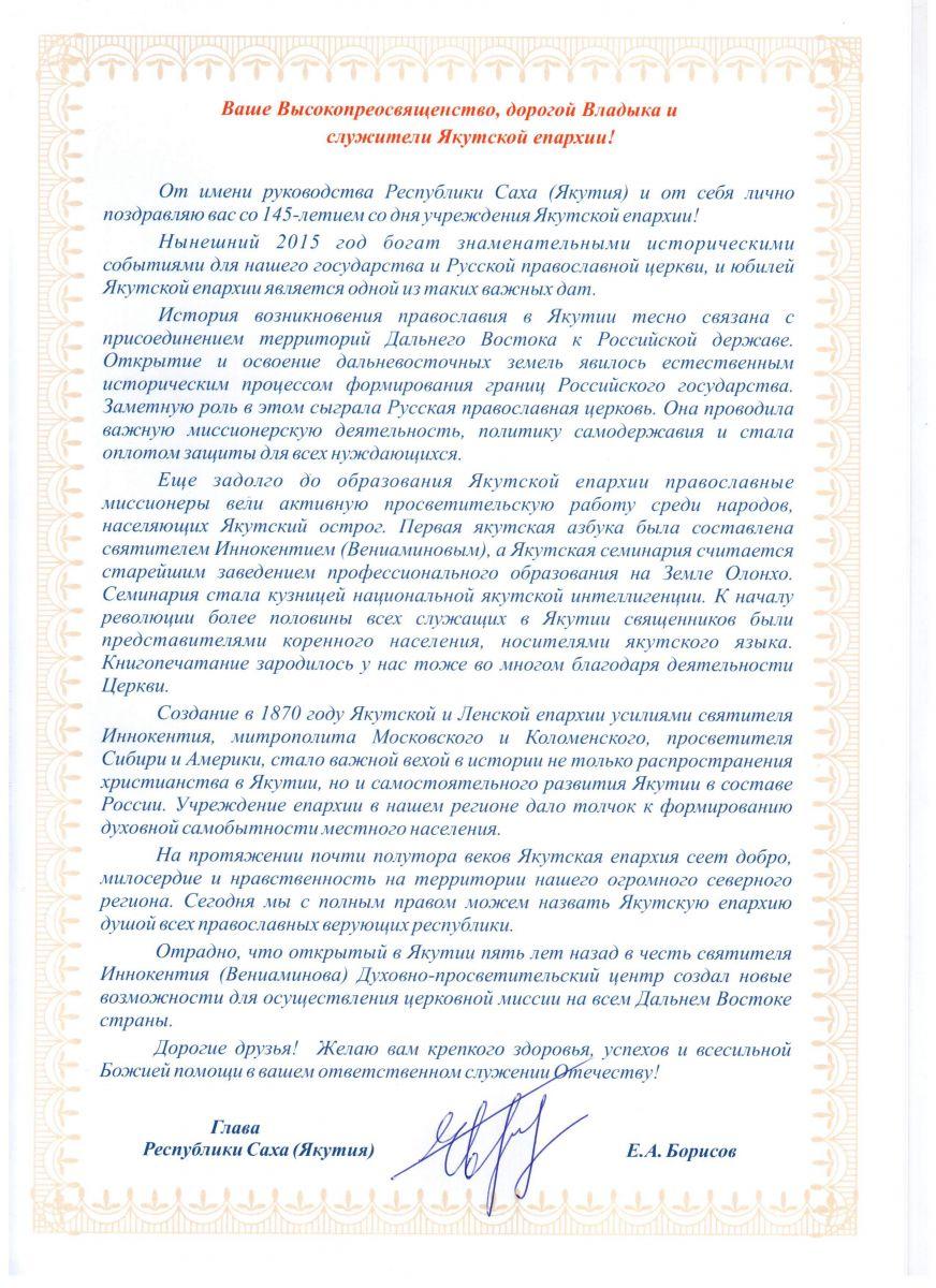 С юбилеем якутск поздравления